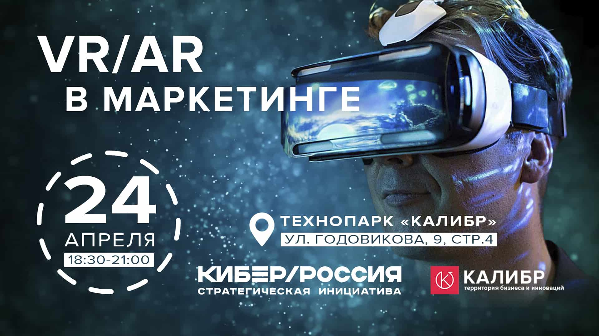 ​Итоги Meet Up «VR/AR в маркетинге»