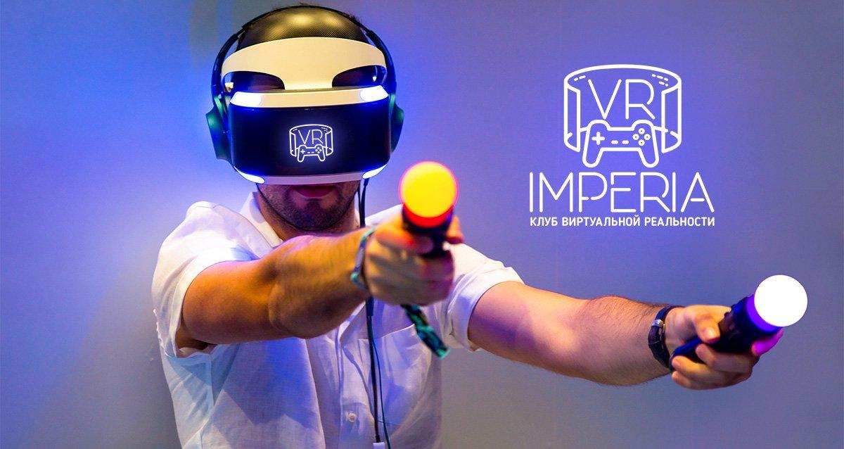 Imperia VR Псков